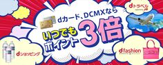 dカード、DCMXならいつでもポイント3倍 Web Design, Japan Design, Game Design, Graphic Design, Sale Banner, Web Banner, Lookbook Design, Design Comics, Type Setting
