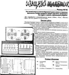 """Una selección de chaquetas: Diario de la """"Knitting por la descripción"""": Grupos - red social femenina myJulia.ru"""