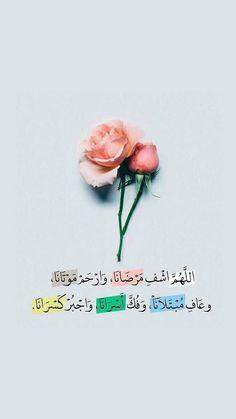 Quran Quotes Love, Quran Quotes Inspirational, Islamic Love Quotes, Muslim Quotes, Arabic Quotes, Words Quotes, Book Quotes, Islamic Images, Islamic Pictures