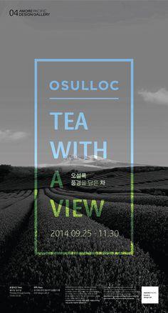 환경일보 - 아모레퍼시픽, 오설록 전시회 개최