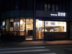 "Korean food , cook ""kimbob"" Store is Kim-sunsang   Apgujeong Rodeo Street Seoul, South Korea"