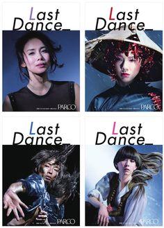 生まれ変わるパルコの「ラストダンス」 | ブレーンデジタル版