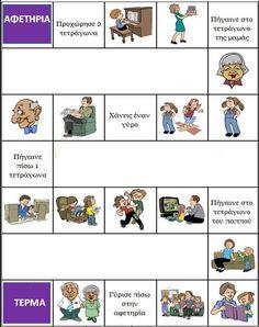 Δραστηριότητες, παιδαγωγικό και εποπτικό υλικό για το Νηπιαγωγείο: Εποπτικό Υλικό για την Οικογένεια - Παιχνίδι Επιτραπέζιο