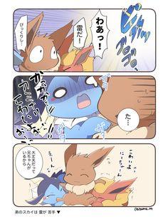 東みなつ@c96参加(土曜サ24b (@azuma_m) / Twitter Pokemon P, Pokemon Comics, Cute Pokemon, Eevee Evolutions, Pokemon Eeveelutions, Eevee Comic, Pokemon Stories, Animation, Manga