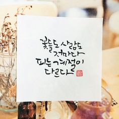 Korean Words, Korean Art, Good Sentences, Caligraphy, Wise Quotes, Life Lessons, Hand Lettering, Typography, Cards Against Humanity