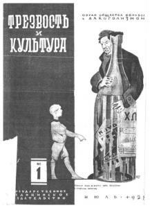 Трезвость и культура 1928 №01