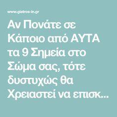 Αν Πονάτε σε Κάποιο από ΑΥΤΑ τα 9 Σημεία στο Σώμα σας, τότε δυστυχώς θα Χρειαστεί να επισκεφθείτε σύντομα τον Γιατρό σας!!!-ΦΩΤΟ |Giatros-in.gr