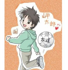 Read from the story Galeria Taro Misaki//tom Misaki by forever_TaroMisaki (Misaki😍) with 170 reads. Captain Tsubasa, Starco, Fujoshi, Toy Story, Memes, Wattpad, Dragon Ball, Spiderman, Anime