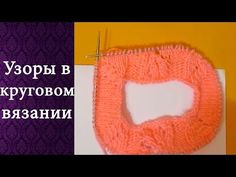 "Узор СОТЫ спицами по кругу (pattern ""Honeycomb"" spokes in a circle) - YouTube"