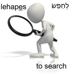 to search #hebrew מְחַפֵּשׂ   מְחַפֶּשֶׂת   מְחַפּשִׂים  מְחַפּשׂוֹת