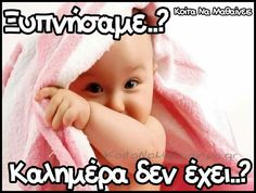 Good Morning Picture, Morning Pictures, Funny Images, Funny Photos, Greek Quotes, Life Is Good, Religion, Lol, Messages