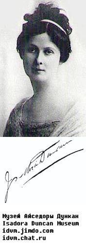 Музей Айседоры Дункан ` Isadora Duncan Museum ` #idvm ` #duncancenter