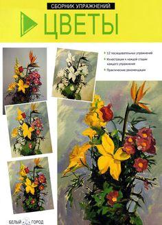 Цветы. Сборник упражнений