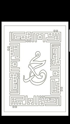 Calligraphy Lessons, Arabic Calligraphy Art, Calligraphy Letters, Stencil Patterns, Doodle Patterns, Pattern Art, Arab Typography, Do A Dot, Islamic Art Pattern