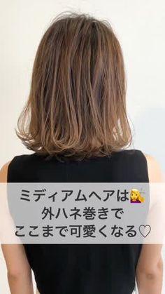 Curly Perm, Hair Arrange, Fine Hair, Curly Hair Styles, Hair Cuts, Hair Beauty, Make Up, Hairstyle, Vogue