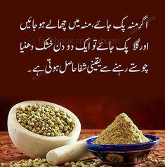 Home Remedies For Skin, Home Health Remedies, Natural Health Remedies, Good Health Tips, Health Advice, Healthy Tips, Beauty Tips For Skin, Health And Beauty Tips, Hair Tips In Urdu