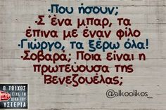 Click this image to show the full-size version. Stupid Funny Memes, Funny Texts, Funny Greek Quotes, Funny Phrases, Try Not To Laugh, Funny Relationship, Funny Cartoons, Just For Laughs, Funny Moments