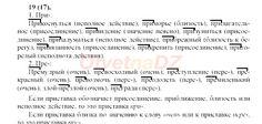 ГДЗ 19 - ответ на русский язык 8 класс Бархударов