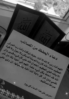Thanaa Shawky's media content and analytics Duaa Islam, Islam Hadith, Islam Quran, Quran Arabic, Alhamdulillah, Quran Quotes Love, Funny Arabic Quotes, Islamic Love Quotes, Words Quotes