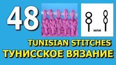 Тунисское вязание для начинающих Урок 48