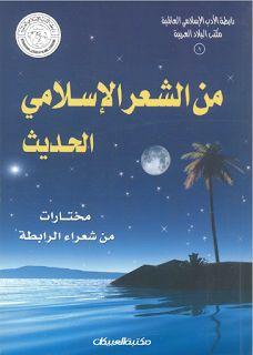 من الشعر الإسلامي الحديث | مختارات من شعراء الرابطة - كتاب http://www.all2books.com/2017/04/Of-modern-Islamic-poetry.html
