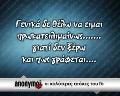 Image Funny Greek Quotes, Funny Quotes, Life Quotes, Funny Memes, Jokes, Funny Shit, Funny Statuses, Funny Stories, Just Kidding