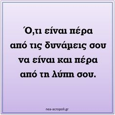 My Life Quotes, Message In A Bottle, Greek Quotes, Health Tips, Wisdom, Messages, Motivation, Nice, Words