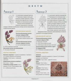 BORDADO ROCOCÓ II Embroidery Applique, Yandex, Bullet, Brazilian Embroidery, Embroidery Stitches, Stitches, Traditional, Embroidery, Bullets