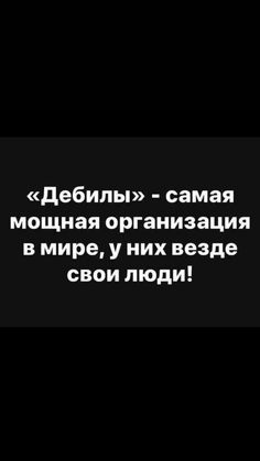 My Mind Quotes, Life Quotes, Fun Sms, Instagram Bio Quotes, Russian Quotes, Cute Love Memes, Knowledge Quotes, Sarcasm Humor, Teen Quotes