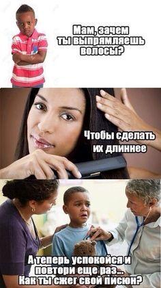 Русские (русскоязычные) смешные мемы. Мемасы ржач приколы 18+ ЧТБ Мемы на русском юмор шутки