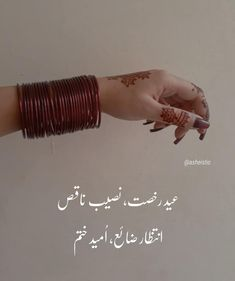 Eid Quotes, Poetry Quotes In Urdu, Eid Pics, Paper Butterfly Crafts, Ghalib Poetry, Secret Crush Quotes, Poetry Lines, Touching Words, Heartbroken Quotes