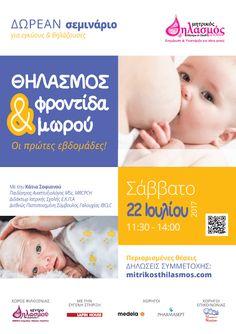 22/7/17 ΔΩΡΕΑΝ σεμινάριο θηλασμού & φροντίδας μωρού από το mitrikosthilasmos.com