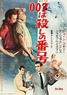 JAMES BOND - DR. NO - Japanese movie poster B2 style B