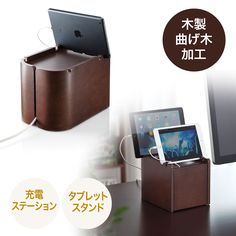iPad Air 2やiPad Proなど、3台まで設置できる、木製のタブレットスタンド。曲線が美しい曲げ木を使用し、ケーブルやUSB充電器などを収納可能で充電ステーションにもできる。【WEB限定商品】