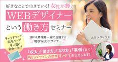 Consulting Companies, Japan Design, School Design, Business, Japanese Design, Store, Business Illustration