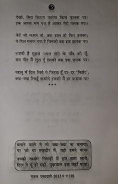 Ghazal Ekadashi: Ghazals by eleven contemporary Urdu & Hindi Poets. Inspirational Poems In Hindi, Love Poems In Hindi, Poetry Hindi, Hindi Words, Maa Quotes, Shyari Quotes, Poetry Quotes, Snapchat Quotes, Mixed Feelings Quotes