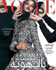 Vogue Arabia June 2017 Covers (Vogue Arabia)
