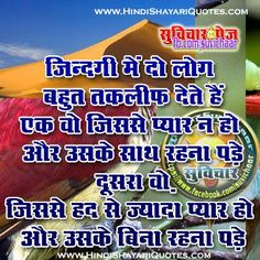 Inspirational Shayari in Hindi, Motivational Shayari with Picture, Suvichar, Anmol Vachan, True Sayings, Images Wallpapers Photos Download  Read more: http://hindishayariquotes.com/inspirational-shayari-in-hindi-motivational-shayari-with-picture/inspirational-shayari-in-hindi-motivational-shayari-with-picture-suvichar-anmol-vachan-true-sayings-images-wallpapers-photos-download/#ixzz33N6QZJjU