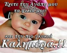 Greek Quotes, Filet Crochet, Kids And Parenting, Good Morning, Cute Babies, Jokes, Pray, Messages, Humor