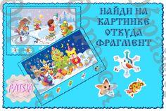 "Развивающая зимняя игра ""Найди на картинке откуда фрагмент"" - Babyblog.ru"