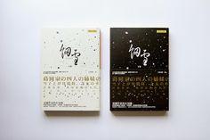 細雪 / Albert Cheng Syun Tang
