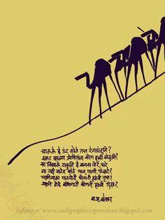 Marathi Hindi, Maay Marathi, Marathi Poems, Marathi Kavita, Marathi ...