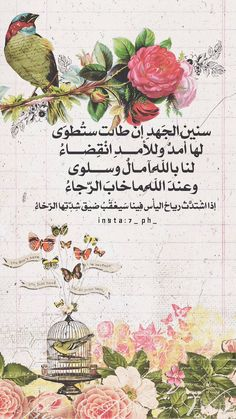 DesertRose,;,Yaa Allah,;, iphone wallpaper,;,