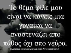 Greek Quotes, Relationship, Messages, Greece, Movie Posters, Greece Country, Film Poster, Text Posts