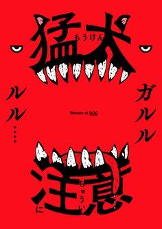 猛犬に注意 Beware of DOG graphic D:HASEGAWA SHINPEI