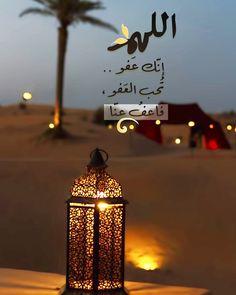 Islamic Art, Islamic Quotes, Ramdan Kareem, Mecca Wallpaper, Ramadan Mubarak, Alone, Cool Photos, Prayers, Quran