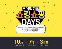 [롯데백화점] 쇼킹! 쇼핑 DAYS! - 사는 게 즐겁다! 롯데닷컴 Web Design, Page Design, Layout Design, Event Banner, Web Banner, Promotion Display, Korea Design, Promotional Design, Event Page
