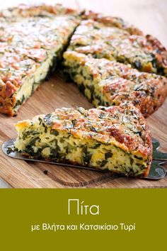 Τα αγαπημένα καλοκαιρινά βλήτα συνδυάζονται με το κατσικίσιο τυρί και τη γραβιέρα σε μία απίθανη τάρτα. #pie #bakedpie #homemadepie #vegatablepie #homemade #foodies #comfortfood #pastry #homemadepastry #pita #homemadepita #xortopita #cheesepie #homemadecheesepie Salmon Burgers, Quiche, Breakfast, Ethnic Recipes, Foodies, Morning Coffee, Quiches, Morning Breakfast, Custard Tart