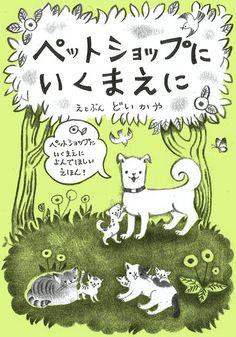 ペットショップにいくまえに 絵と文 どいかや ペットショップに行く前に読んでほしい絵本!