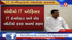 Dahod : ACB arrests middleman for taking Rs 8 lakh bribe, IT officer absconds.  Subscribe to Tv9 Gujarati: https://www.youtube.com/tv9gujarati Like us on Facebook at https://www.facebook.com/tv9gujarati Follow us on Twitter at https://twitter.com/Tv9Gujarati Follow us on Dailymotion at http://www.dailymotion.com/GujaratTV9 Circle us on Google+ : https://plus.google.com/+tv9gujarat Follow us on Pinterest at http://www.pinterest.com/tv9gujarati/